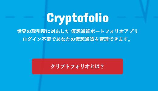 【7ヶ月と3週間目】仮想通貨運用状況